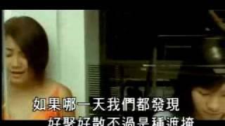 Fish Leong 梁静茹 - Ruguo You Yitian 如果有一天