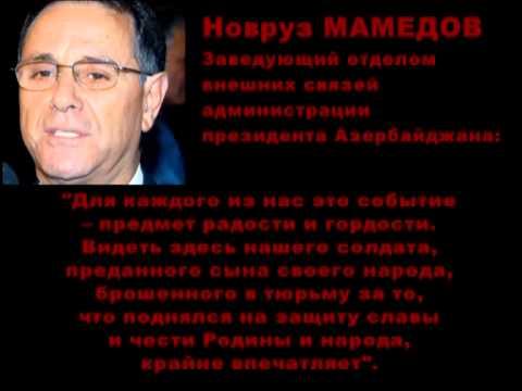 Азербайджан: преступность и расизм без границ. 10 лет назад Рамиль Сафаров убил  Гургена Маргаряна
