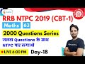 6:30 PM - RRB NTPC 2019 | Maths by Suresh Sir | 2000 Questions Series (Day-18)