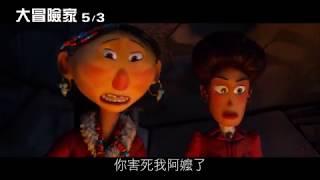休傑克曼【大冒險家】中文配音預告 -5/3中英文版同步上映