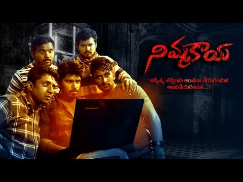 Nimmakaya Telugu Film Trailer || Directed...