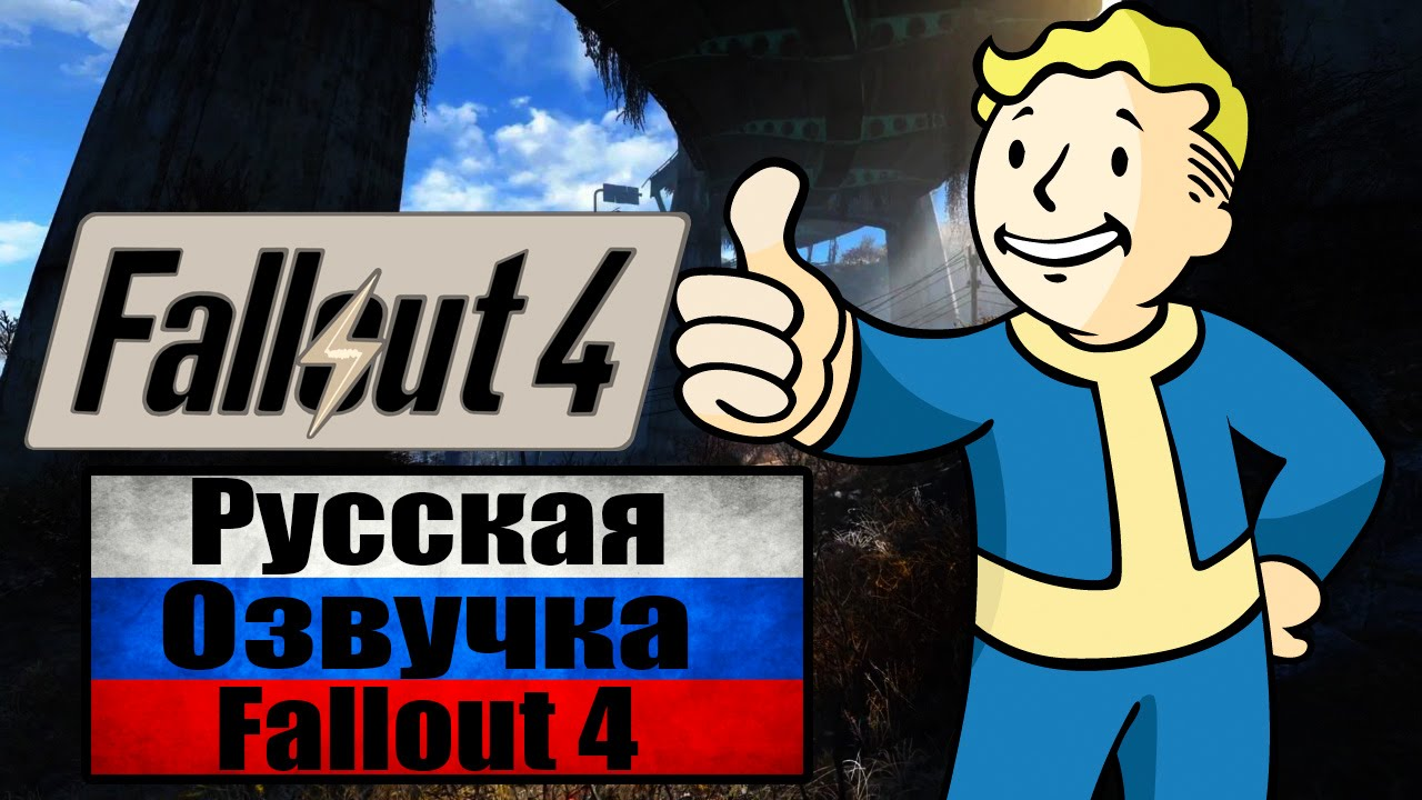 скачать русская озвучка fallout 4