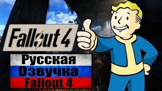 Fallout 4 - Русская озвучка будет УРА Русская озвучка в Fallout 4