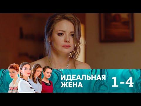 Идеальная жена | Серия 1-4 - Видео онлайн