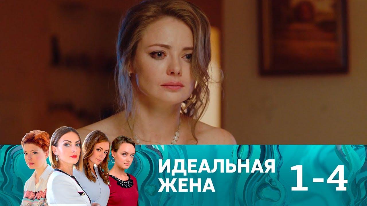Идеальная жена | Серия 1-4 MyTub.uz