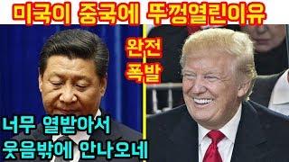 """미국이 중국때문에 완전히 폭발해버린 이유 """"절대 건드리지 말아야하는걸 건드림"""""""