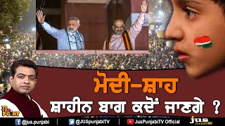 When Modi-Shah will go to Shaheen Bagh ? || To The Point || KP Singh || Jus Punjabi