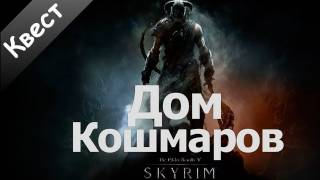 SKYRIM - Дом Кошмаров