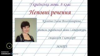 Неповні речення. Українська мова. 8 клас. Відеоурок. Recording #4
