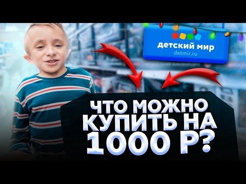 Что можно купить в детском мире на 1000 рублей / ТОП 5 недорогих подарков