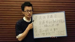 逆流性食道炎で強い吐き気や酸っぱい物が込み上げる人は食道の筋肉が緩んでいるかも ・内臓整体・大阪市中央区・ほのか整骨院 thumbnail