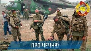 Боевик про Чечню / Фильм про войну, документальный фильм