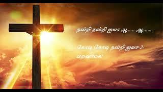 Maravamal Ninaithiraiya Lyrics