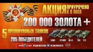 Премиум аккаунт на год и куча золота в Wolrd of tanks