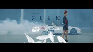 Download Quest Pistols Show ft. Constantine - Убью Mp3 and Videos