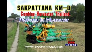 Rice Combine harvester KM-D in Myanmar by SAKPATTANA/World's corn combine harvester