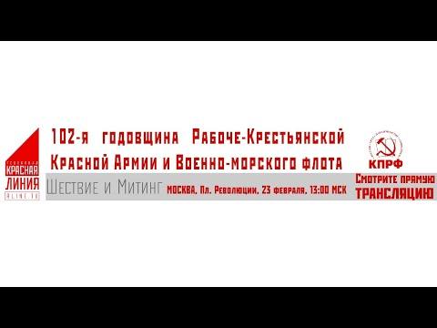 102-я годовщина Рабоче-Крестьянской