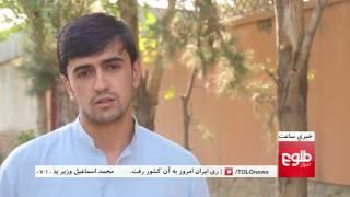 LEMAR News 05 August 2017 / د لمر خبرونه ۱۳۹۶ د زمری ۱۴