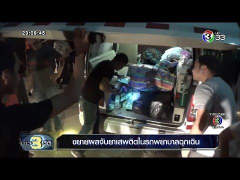 ขยายผลจับยาเสพติดในรถพยาบาลฉุกเฉิน - วันที่ 10 Sep 2018