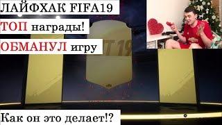 ОБМАНУЛ FIFA19 | ТОП ЛАЙФХАК на ПАКИ | НАГРАДЫ ЗА WEEKEND LEAGUE и DIVISION RIVALS