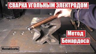 Сварка угольным электродом. Метод Бенардоса