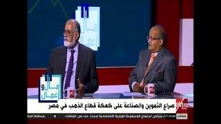 مال وأعمال | رفيق عباسي : السوق المصري ينهار ونحتاج إلى التصدير والدعم من وزارة الصناعة