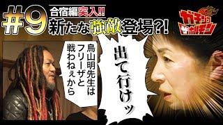 【#09 ガチンコ ザ ホルモン:合宿編】新シーズン突入!新たな強敵「マナーの鬼」が登場!
