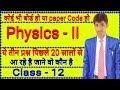 20 Year से लगातार आने वाले प्रश्न को जरूर देखें in hindi class - 12 by suraj