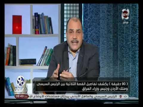 90 دقيقة | تفاصيل القمة الثلاثية بين الرئيس السيسي وملك الأردن ورئيس وزراء العراق