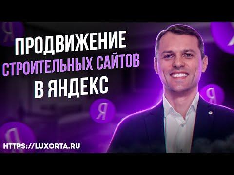 Продвижение строительных сайтов в Яндекс | Успешный кейс
