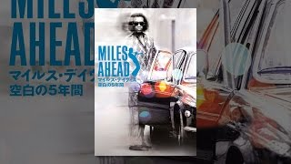 MILES AHEAD/マイルス・デイヴィス 空白の5年間(吹替版) thumbnail