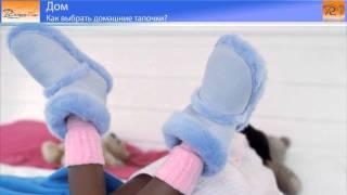 видео Учимся выбирать тапочки домашние или валенки