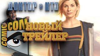 Доктор Кто ТРЕЙЛЕР - разбор нового трейлера к 11 сезону сериала