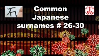 Common Japanese surnames Top 26-30