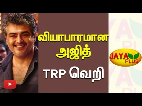 How Ajith's Vedhalam doing Mass business in TV Channels | Vijay, Ajith, Rajini | Cine Flick