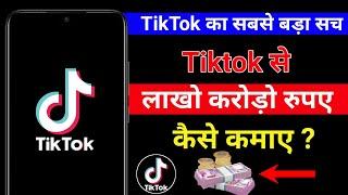 Tik Tok Se paise kaise kamaye | Tik Tok App se लाखो करोड़ो रूपए कैसे कमाए | Earn money form Tik Tok