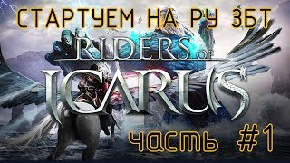 Icarus Online - РУ ЗБТ! Старт! На врыве в топичи! 18+