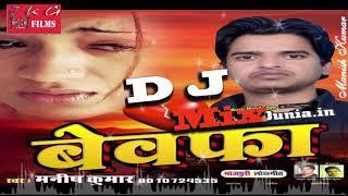   Bhojpuri DJ Remix Songs  Dhamaka-2018   Manish kumar