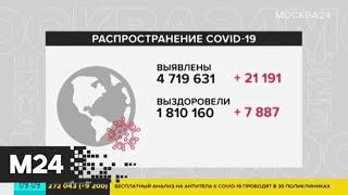 Число заболевших COVID-19 в мире приближается к 5 млн - Москва 24