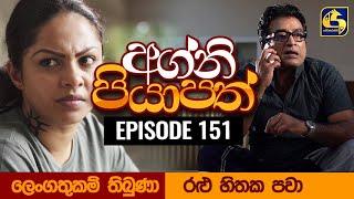 Agni Piyapath Episode 151 || අග්නි පියාපත්  ||  10th March 2021 Thumbnail