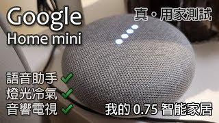 [全港唯一] Google home mini 完整測試 語音助手及智能家居 冷氣/燈光/音響/電視 (本片like 數原有153)