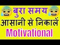 How to face bad time in life easily - Motivation video in hindi.