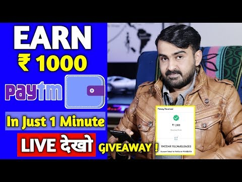 EARN ₹1000 IN 1 MINUTE PAYTM CASH | EASY WAY TO EARN MONEY ONLINE | HOW TO MAKE MONEY ONLINE