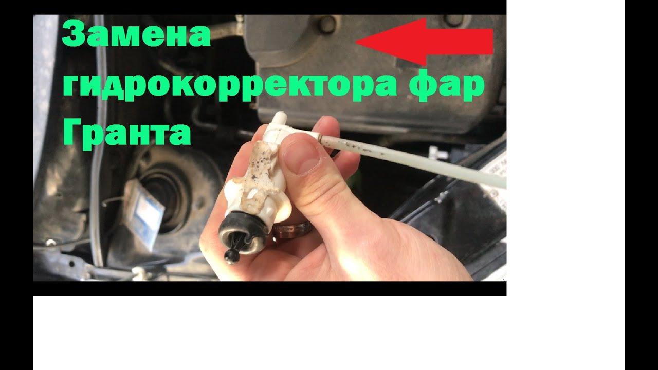 ЗАМЕНА ГИДРОКОРРЕКТОРА ФАР ГРАНТА.