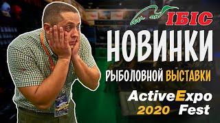 НОВИНКИ весенней РЫБОЛОВНОЙ ВЫСТАВКИ Active Expo Fest 2020 Стенд компании ИБИС