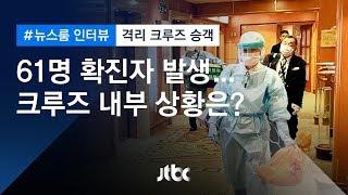"""[인터뷰] """"확진자 수 올라가…다음 순서 될까 무섭다"""" 격리 크루즈 승객 (2020.02.07 / JTBC 뉴스룸)"""