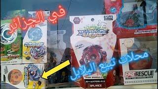 زرنا افضل محلات تبيع بلابل بي باتل برست في الجزائر