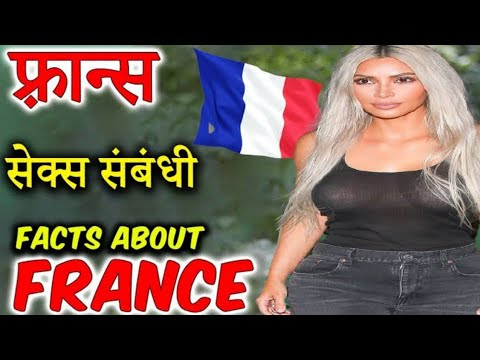 फ्रांस के रोचक तथ्य!amazing facts about France in hindi | facts of france