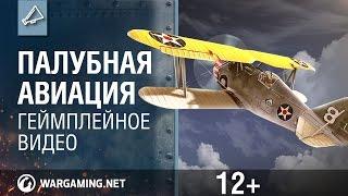 Геймплейное видео - Палубная Авиация. World of Warplanes.(Компания Wargaming.net представляет ролик, посвященный палубным истребителям. Машины этого уникального класса..., 2012-06-22T12:05:30.000Z)