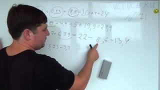 Задача №71. Алгебра 7 класс Макарычев.